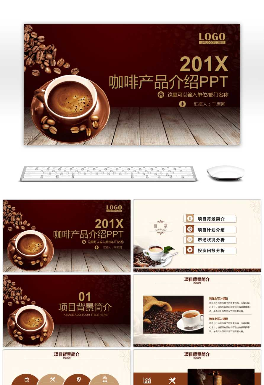 Awesome Introduction Of Coffee Products In The Afternoon Tea In Starbucks Powerpoint Template