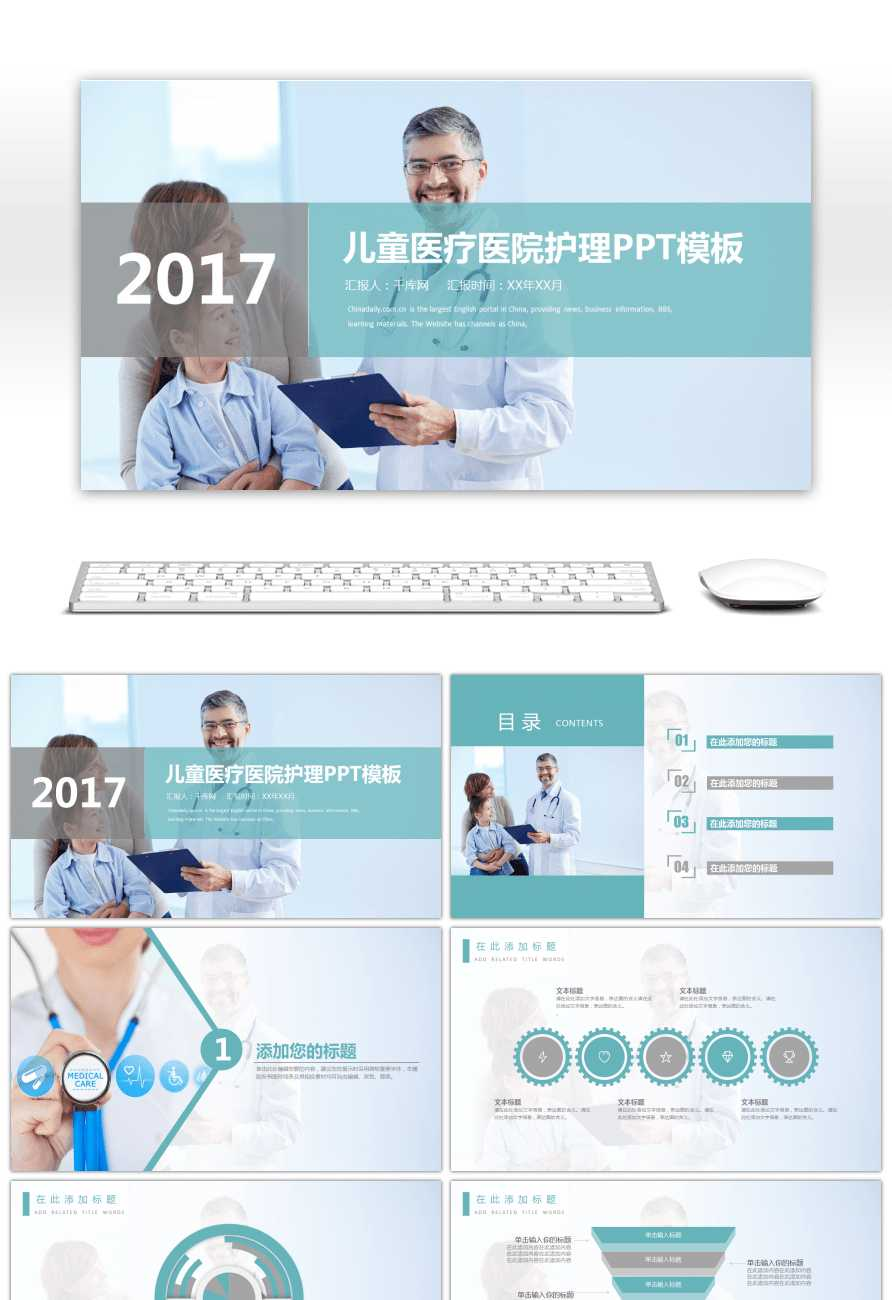 Awesome Nursing Ppt Template For Children's Medical Hospital With Regard To Free Nursing Powerpoint Templates