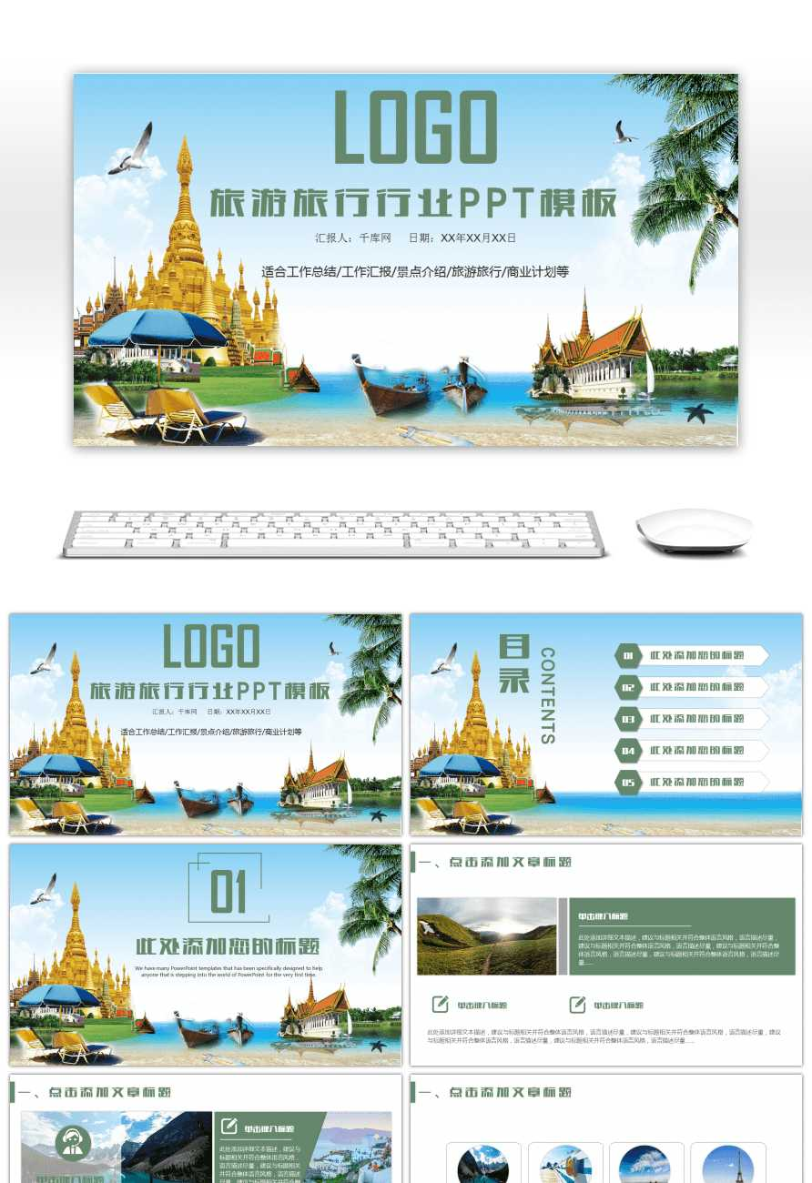 Awesome Ppt Template For Tourism And Travel Industry For Intended For Powerpoint Templates Tourism